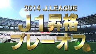 2014 J1昇格プレーオフ PV 【非公式 煽りV】 thumbnail