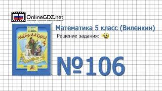 Задание № 106 - Математика 5 класс (Виленкин, Жохов)