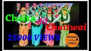 Chaita Ki Chaitwal Lyrics pahadilyrics youtube channel
