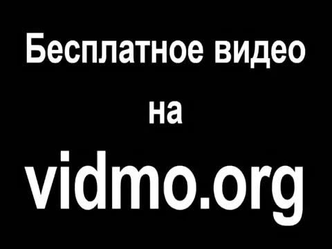 Бесплатные порно ролики с просмотром онлайн