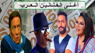 تعرف على اغنى 10 فنانين عرب!! لن تصدق كم تبلغ ثروة عادل امام