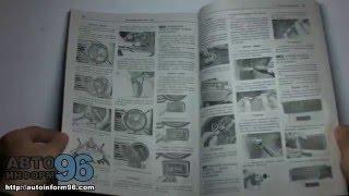Книга по ремонту Лада (Ваз) 2101 / 2102 (Lada (VAZ) 2101 / 2102)