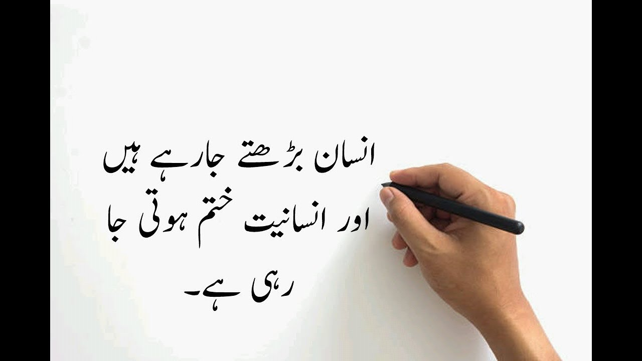 Famous Urdu Poetry Images Urdu Quotes Images 2018 Quotes In Urdu