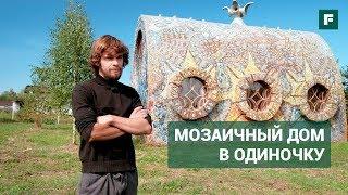 АРТ-ХАУС: Отделка необычного дома мозаикой и волшебный интерьер. Своими руками