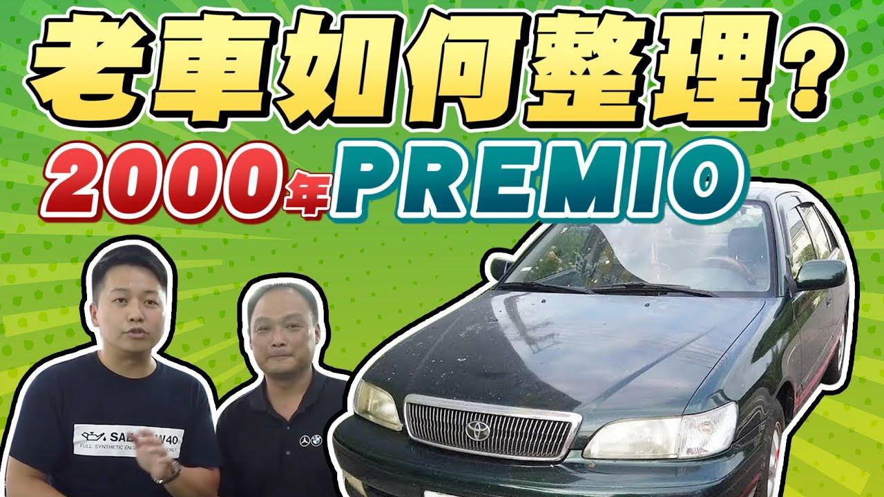 老車如何整理及檢查?2000年PREMIO|兩千中古車