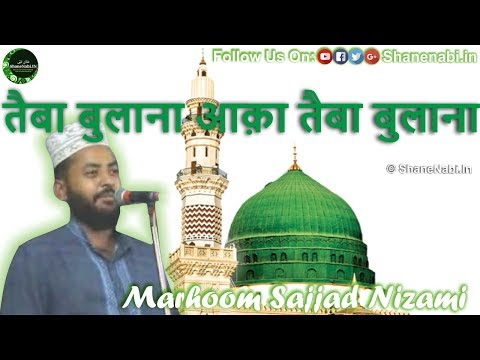 Sajjad Nizami Naat | Taiba Bulana Aaqa Taiba Bulana Full Naat 2018 | Sajjad Nizami New Naat