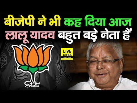 Lalu Yadav को लेकर BJP ने भी आज कह ही दिया, वो बड़े नेता हैं, Bihar आने के बाद क्या होगा ?