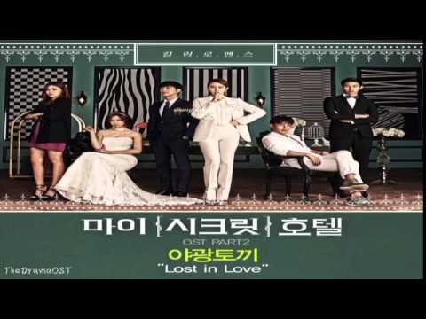 Neon Bunny - Lost In Love (My Secret Hotel OST Part.2)