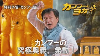 12月22日(金)、ついに《カンフー》と《ヨガ》が出会う!! http://kungf...