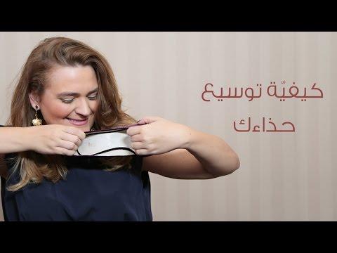 ba57e3543  كيفية توسيع الجزمة أو الحذاء | مع إيمّا - YouTube