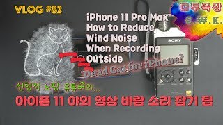 #V82 - How to Reduce iPhone 11…