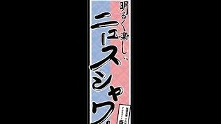 出演:笑い飯 哲夫、斎藤雪乃 http://www.mbs1179.com/wt/