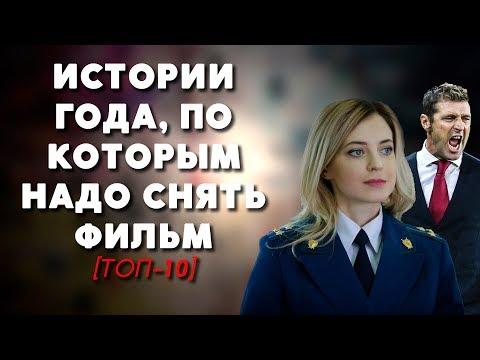 ТОП-10 | ИСТОРИИ ГОДА, ПО КОТОРЫМ НУЖНО СНЯТЬ ФИЛЬМ - Ruslar.Biz