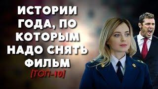ТОП-10 | ИСТОРИИ ГОДА, ПО КОТОРЫМ НУЖНО СНЯТЬ ФИЛЬ...