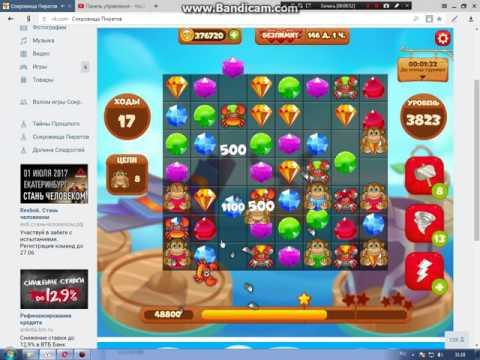 3823 уровень в игре Сокровища пиратов