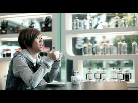 "插班生 The Freshman 《逞强》 ""我要嫁出去"" 插曲 (Official MV - HQ)"