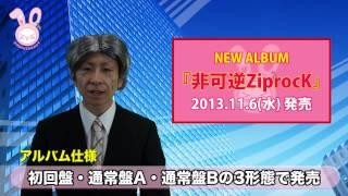 [アンティック-珈琲店-]NEW ALBUM「非可逆ZiprocK」NYAPPY NEWS