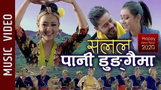 Salala Pani Dungaima - Naren Khadka, Shilpa Tamang | New Nepali Song 2020 | Ganga Prasad, Devi Kala