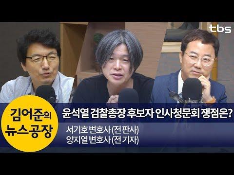 윤석열 검찰총장 후보자 인사청문회 쟁점은? (양지열, 서기호) | 김어준의 뉴스공장
