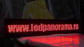 Бегущая строка 2,0*0,4 метра. АКЦИЯ !!!(Изготовление бегущих строк, экранов, светодиодной и световой наружной рекламы - наша специализация. Изгота..., 2015-04-02T22:05:43.000Z)