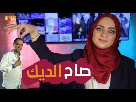 مالكون بالطويل.. حافظ الأسد باع الجولان ونسي يخبر علي الديك!