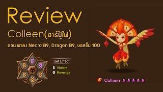 summoners war addicted ep14 ร ว วฮาร ป ไฟ colleen พาลงด น necro b9 dragon b9 บอสช น 100