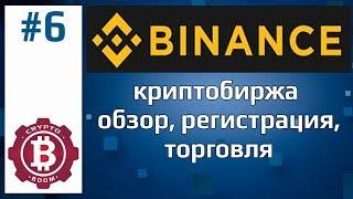 BINANCE  криптобиржа. Обзор, регистрация, торговля, отзывы.