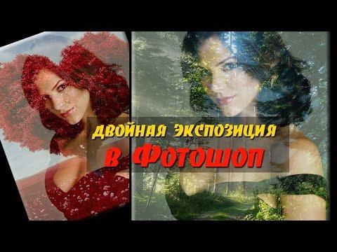 Эффект двойной экспозиции в Фотошоп с помощью плагина