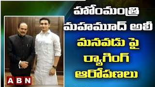 Engineering students Files Ragging Case On Home Minister Mahamood Ali Grandson || ABN Telugu