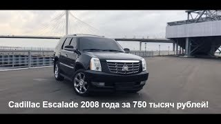 Cadillac Escalade 2008. Стоимость обслуживания.