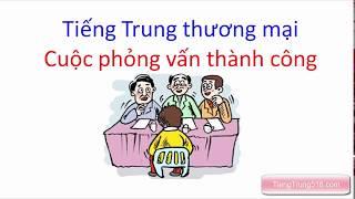Tiếng Trung giao tiếp || Những cuộc phỏng vấn tiếng Trung thành công - Tiếng Trung 518