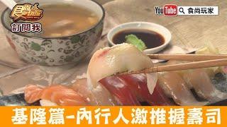 【基隆】內行人激推「鈺刺身丼」仁愛市場秒殺握壽司!食尚玩家