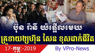 Khmer Hot News Today, Cambodia News Daily, RFA Khmer News, Hun Sen Hot News, Sam Rainsy Hot News,