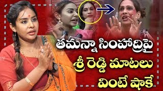 Actress Sri Reddy Comments About Tamanna Simhadri | BS Talk Show | Bigg Boss Telugu 3 Top Telugu TV