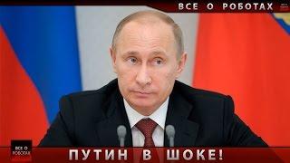 Путин в Шоке! Квадроциклом управляет Аватар! Новое оружие России 2015