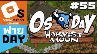 OS ฟาย Day: Harvest moon เกมในดวงใจที่มิรู้ลืม (EP55)