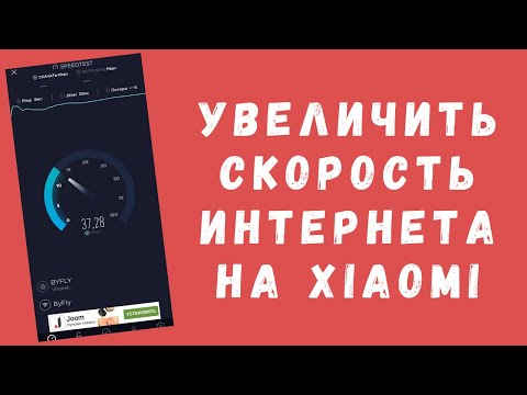 Как увеличить скорость мобильного интернета на Xiaomi | Настройка 4G+ (LTE) на MIUI 11