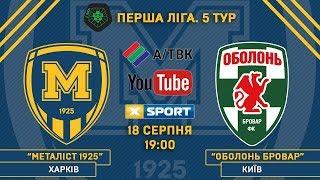 """Металіст 1925"" - ""Оболонь Бровар"". LIVE"