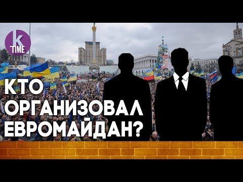 Почему начался Евромайдан?