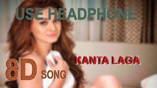 8D SONG || KANTA LAGA || 🎧USE HEADPHONE🎧 ||