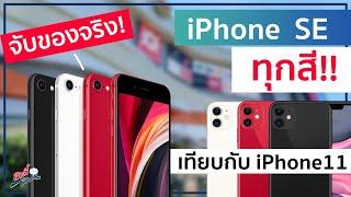 จับของจริง iPhone SE ทุกสี !! พร้อมเทียบกับ iPhone 11 ต่างกันมากมั้ย ??| อาตี๋รีวิว EP.221
