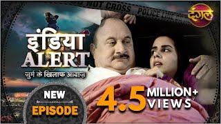 India Alert || New Episode 263 || Pyaar Satta Aur Dhoka || इंडिया अलर्ट Dangal TV Channel