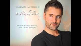 """Giorgos Laskaris """"Kata Vathos"""" (FM RECORDS Digital Single 2012)"""