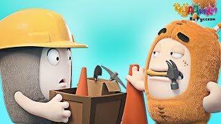 Чуддики | Не кочегары, не плотники. Чудики-монтажники | Смешные мультики для детей