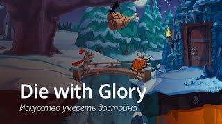 Die With Glory - искусство умереть достойно