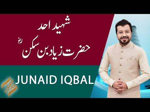 SUBH-E-NOOR | Shaheed-e-Uhad Hazrat Ziyad bin Sukan (R.A) | Junaid Iqbal | 04 June 2021| 92NewsHD thumbnail