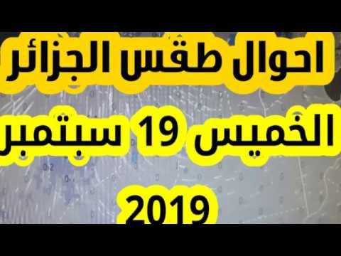 احوال طقس الجزائر الخميس 19سبتمبر 2019- مع طقس كل الولايات الجزائرية
