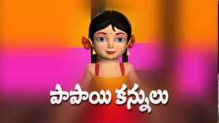 Papayi Kannulu Kaluva Rekulu - 3D Animation Telugu Rhymes for children
