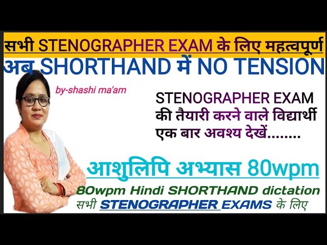 AHC STENOGRAPHER hindi shorthand dictation 80wpm