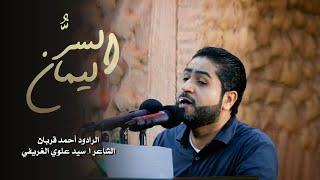 أحمد قربان | السرُّ اليمانيّ | استشهاد الإمام علي (ع) 1440هـ | مأتم الإمام علي (ع) - بو قوة